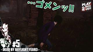 #5【ホラー】弟者,おついちの「Dead by Daylight YEAR3」【2BRO.】