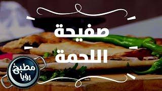 سفينة الخبز بحشوة الصفيحة - ايمان عماري