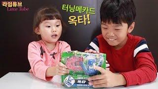 [옥타] 터닝메카드 자동차 메카니멀 고 슈팅 배틀 신제품 손오공 장난감 놀이 Turning MeCard Toys Play Unboxing おもちゃ игрушка 라임튜브