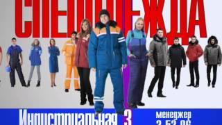 Магазин Спецодежда. Реклама.(, 2012-12-21T06:13:55.000Z)