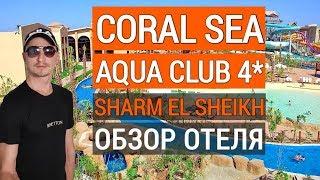 Coral Sea Aqua Club 4 обзор отеля Отдых в Египте Корал си аква клаб 4 Шарм эль шейх 2019