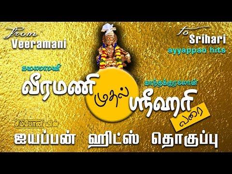 வீரமணி முதல் ஸ்ரீஹரி வரை | ஐயப்பன் சூப்பர் பாடல்கள் தொகுப்பு | Tamil Ayyappan songs