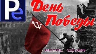 День Победы. metal cover. Михаил Собин. Победа в Великой Отечественной войне