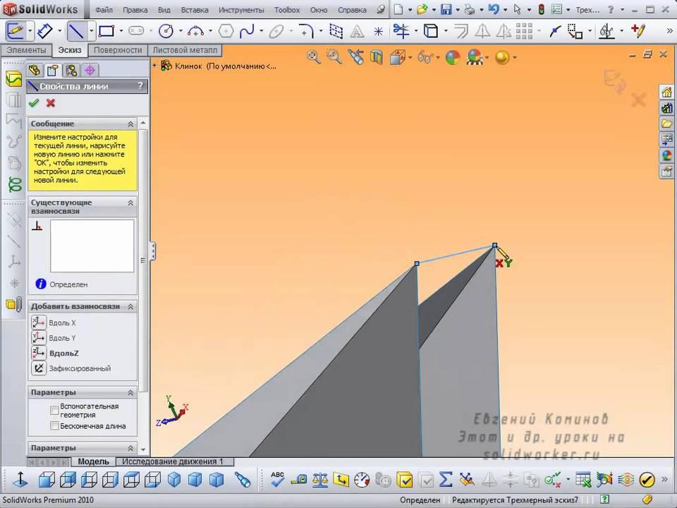 Solidworks программа для моделирования