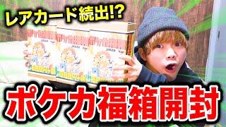 【開封】500円のポケカ福箱にカードが大量に入ってた!?