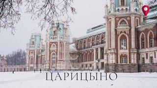 Музей-заповедник Царицыно: (царей тут нет)