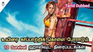 10 Best Survival Hollywood Movies | Tamil Dubbed | Hollywood World