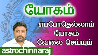 யோகம் ஏன் வேலைசெய்யவில்லை | Astrology Classes In Tamil | Astrologer Chinnaraj | Astrology In Tamil
