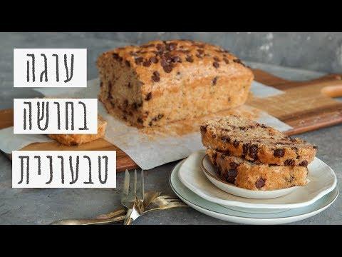 המדריך המלא להכנת עוגה בחושה טבעונית | מתכון מנצח לעוגת וניל שוקולד
