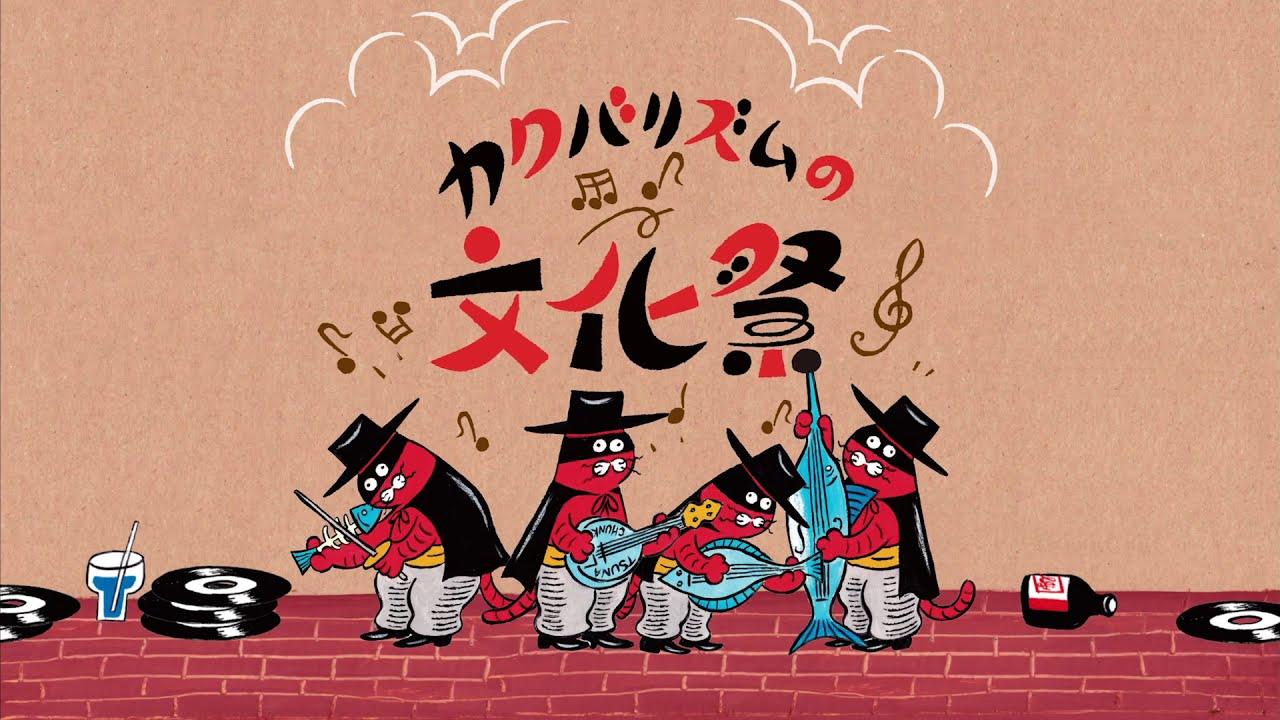 【予告】カクバリズムの文化祭【11月1,2,3日開催】