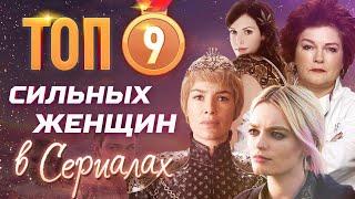 Топ 9 сильных женщин в сериалах