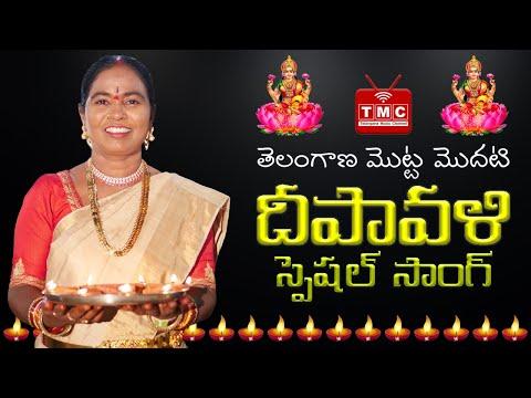 TMC(Telangana Music Channel) Vanakka Deepavali song 2017 India first diwali song