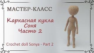 Каркасная кукла крючком Соня, часть 2, тело