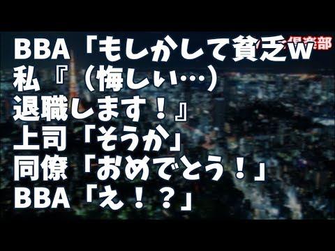 【修羅場】同僚BBA「片親なの?もしかして貧乏?w」私『(悔しい…)退職します!』上司「そうか」同僚「おめでとう!」BBA「え!?」