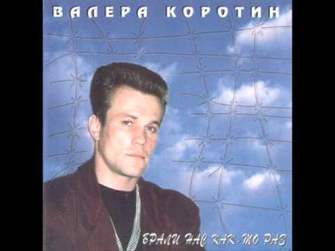 Валера Коротин - Песня разорившихся НЭПменов