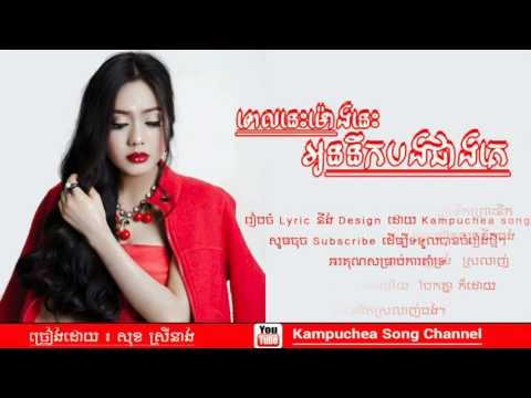 Pel Nis Mong Nis Oun Nek Bong Jeang Ke Edit Version