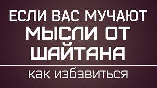 Коба Батуми - Непроизвольные мысли [навязчивые мысли]. Если вас мучают мысли от дьявола