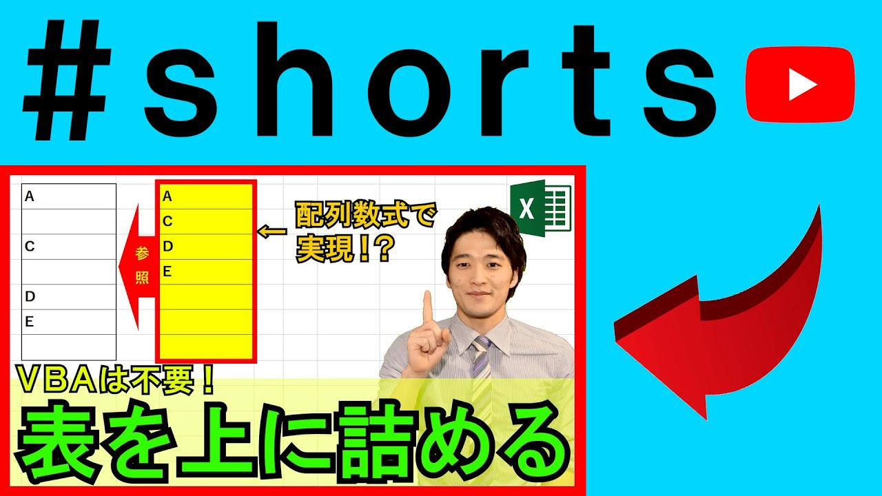 #shorts Excelで自動的に値を上に詰める数式!