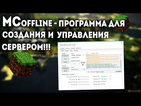 ✅ MCoffline - ПРОГРАММА ДЛЯ СОЗДАНИЯ И УПРАВЛЕНИЯ СЕРВЕРОМ Minecraft | Minecraft server 2017