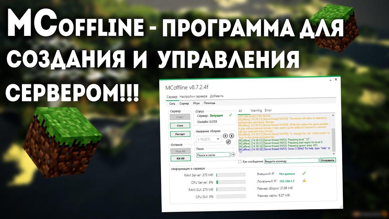 Программа для Управления Сервером Minecraft