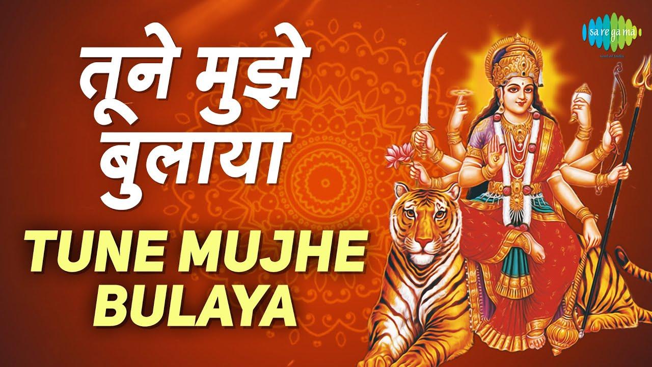 Tune Mujhe Bulaya Sherawaliye | तूने मुझे बुलाया | Mohd Rafi, Chanchal | Jai Mata Di | Mata Song