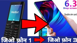 पुराना दे नया ले जायेJIO PHONE EXCHANGE OFFER WITH JIO PHONE 3 UNBOXING