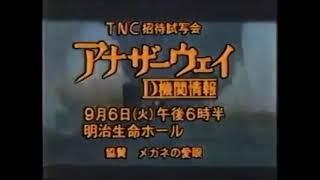 TNC特待試写会 アナザーウェイ D機関情報 CM 1988年 福岡県ローカル
