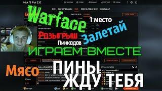 Warface | STREAM | Игра c подписчиками | ОБЩАЕМСЯ