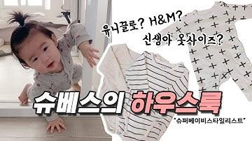 [육아팁] 슈베스의 하우스룩 Q&A   아기실내복 추천   신생아 옷사이즈   유니끌로   H&M   아기옷하울   육아브이로그