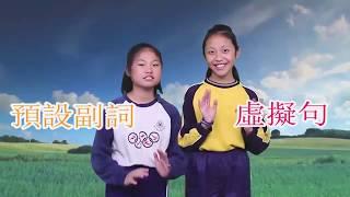 Publication Date: 2019-01-14 | Video Title: 佛教林金殿紀念小學-關愛語用大使-預設副詞, 虛擬句