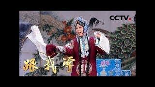 《跟我学》 20190524 王志怡教京剧《穆桂英挂帅·捧印》(三)| CCTV戏曲