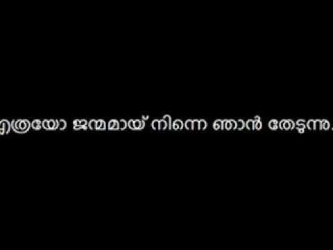 Ethrayo Janmamayi Lyrics Srinivas