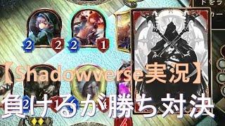 【Shadowverse実況】負けるが勝ち対決