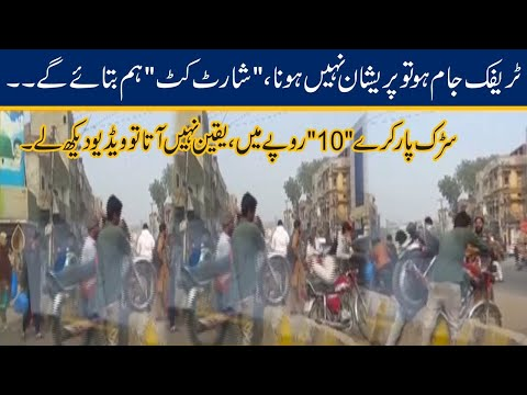 Must Watch ! Road Crossing Fees Only
