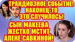 Дом 2 Свежие Новости ♡ 19 сентября 2019. Эфир (25.09.2019).