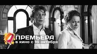 Weekend (2014) HD трейлер | премьера 16 октября