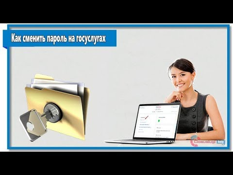 Как поменять пароль на портале госуслуг