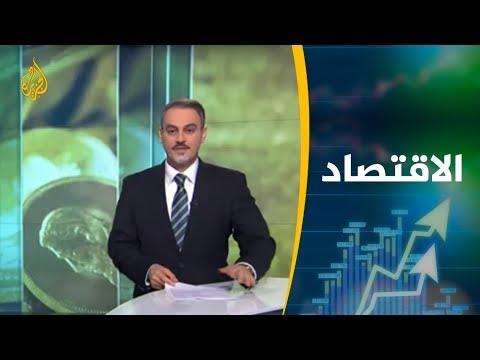 النشرة الاقتصادية الثانية 2019/2/17  - 20:53-2019 / 2 / 17