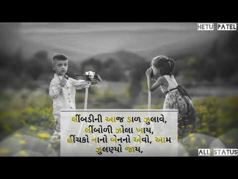 kon-halave-limdi-ne-kon-julave-pipli-whatsapp-status---gujarati-song