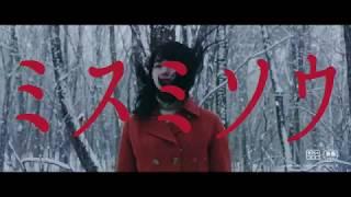 映画「ミスミソウ」特報映像 雪村葉子 検索動画 12