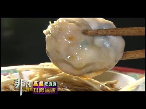 【嘉義吃透透】新港蒸餃酸辣湯+大樹下阿欽伯粉圓+板陶窯