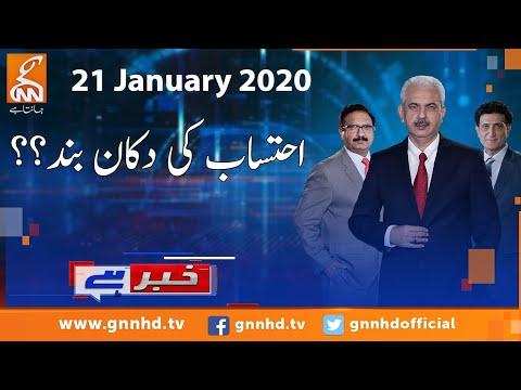 Khabar Hai - Tuesday 21st January 2020