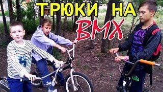 ТРЮКИ НА ВЕЛОСИПЕДЕ BMX для начинающих Учусь делать трюки на велосипеде