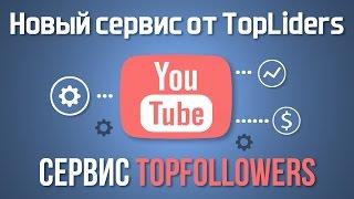 TopFollowers - новый сервис от TopLiders