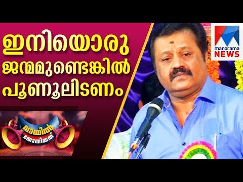 Suresh Gopi express his desire to become Brahmin | Vaayil Thonniyath  | Manorama News