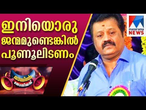 Suresh Gopi express his desire to become Brahmin | Vaayil Thonniyath  | Manorama News