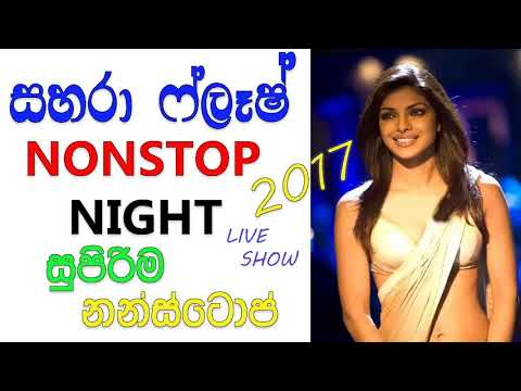 Live Sinhala Hindi Nonstop Sahara Flash Nonstop Collection Live Show Hit Sinhala Songs 2017