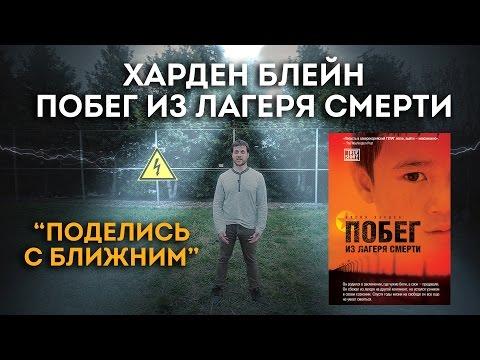 """""""Поделись с ближним!"""", обзор книги """"Побег из лагеря 14"""", автор Блейн Харден"""