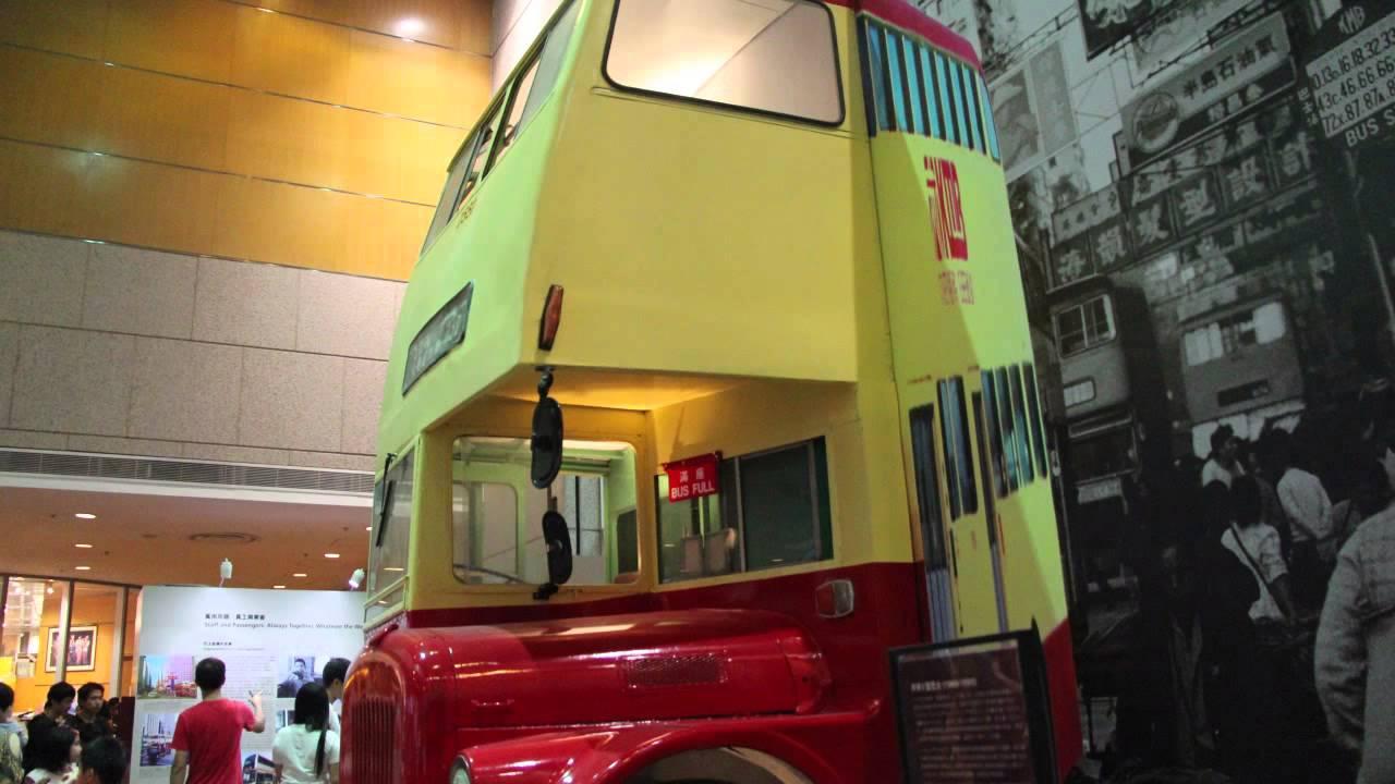 《伴你同行:香港巴士故事》展覽@香港歷史博物館 - YouTube