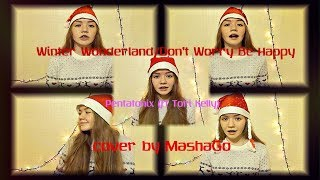 Winter Wonderland/Don't Worry Be Happy - Pentatonix (ft. Tori Kelly) - cover by MashaGo